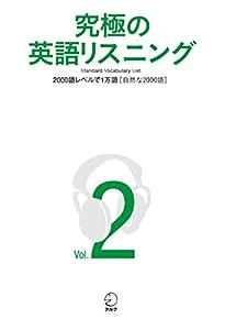 究極の英語リスニングシリーズ 2巻 表紙画像
