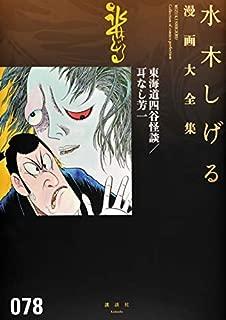 東海道四谷怪談/耳なし芳一 (水木しげる漫画大全集)