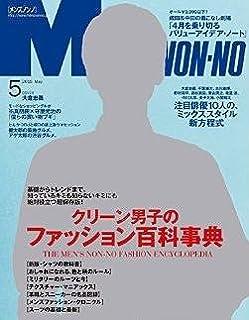 Men's NONNO(メンズノンノ) 2015年 05 月号 [雑誌]