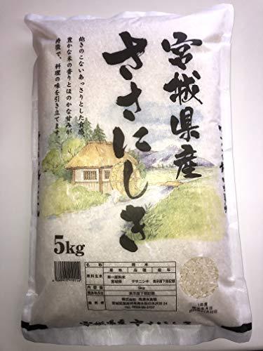 【無洗米5kg】令和2年 宮城県産ササニシキ 県北地区指定