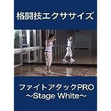 ファイトアタックPRO~Stage White~