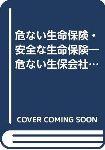 危ない生命保険・安全な生命保険―危ない生保会社・安全な生保会社総点検 良い保険・ダメな保険・ムダな保険 (YELL books)の詳細を見る