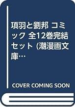 項羽と劉邦 コミック 全12巻完結セット (潮漫画文庫)