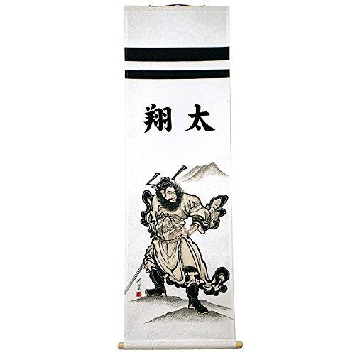 武者絵の里大畑『鍾馗軸(M-5)』