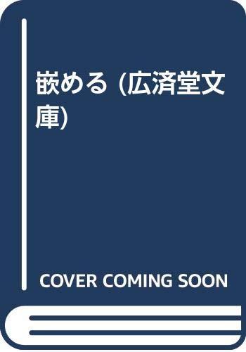 嵌める (広済堂文庫)