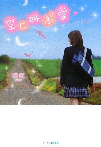 空に叫ぶ愛 (ケータイ小説文庫―野いちご)