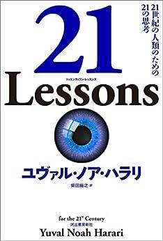 [ユヴァル・ノア・ハラリ, 柴田裕之]の21 Lessons 21世紀の人類のための21の思考
