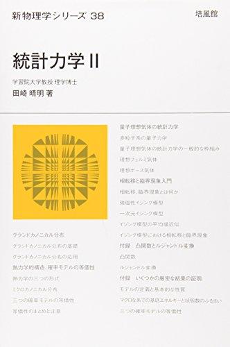 統計力学〈2〉 (新物理学シリーズ)