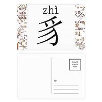 中国語の文字成分志 公式ポストカードセットサンクスカード郵送側20個