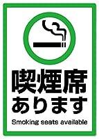 喫煙席あります A5縦 ステッカー シール お店 入口 防水