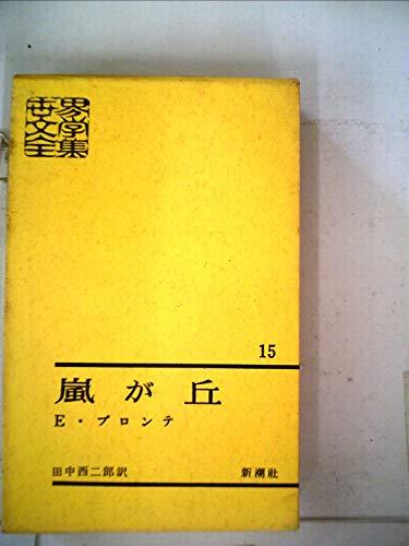 世界文学全集〈第15〉エミリ・ブロンテ (1961年)嵐が丘の詳細を見る