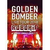 [DVD]ゴールデンボンバー全国ツアー2018 「ロボヒップ」 at 大阪城ホール 2018.7.15