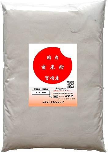 玄米粉, 500g(全粒粉)国内産 グルテンフリー、