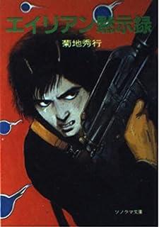 エイリアン黙示録 (ソノラマ文庫 (271))