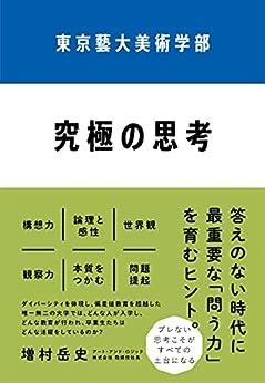 [増村 岳史]の東京藝大美術学部 究極の思考