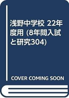 浅野中学校 22年度用 (8年間入試と研究304)