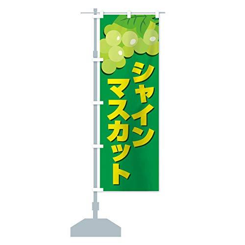 シャインマスカット のぼり旗 サイズ選べます(ハーフ30x90cm 左チチ)