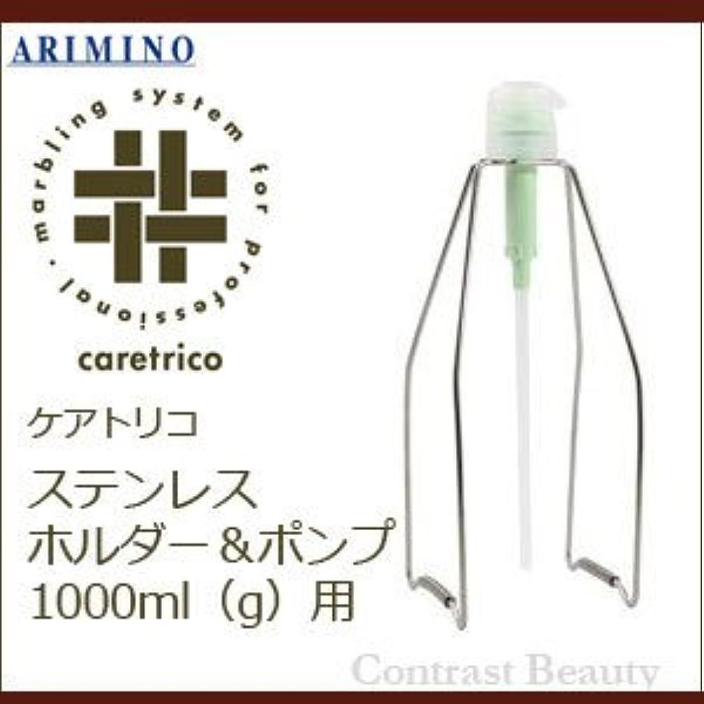 対応シンポジウム内陸アリミノ ケアトリコ 1000ml(g)用 ステンレス ホルダー&ポンプ