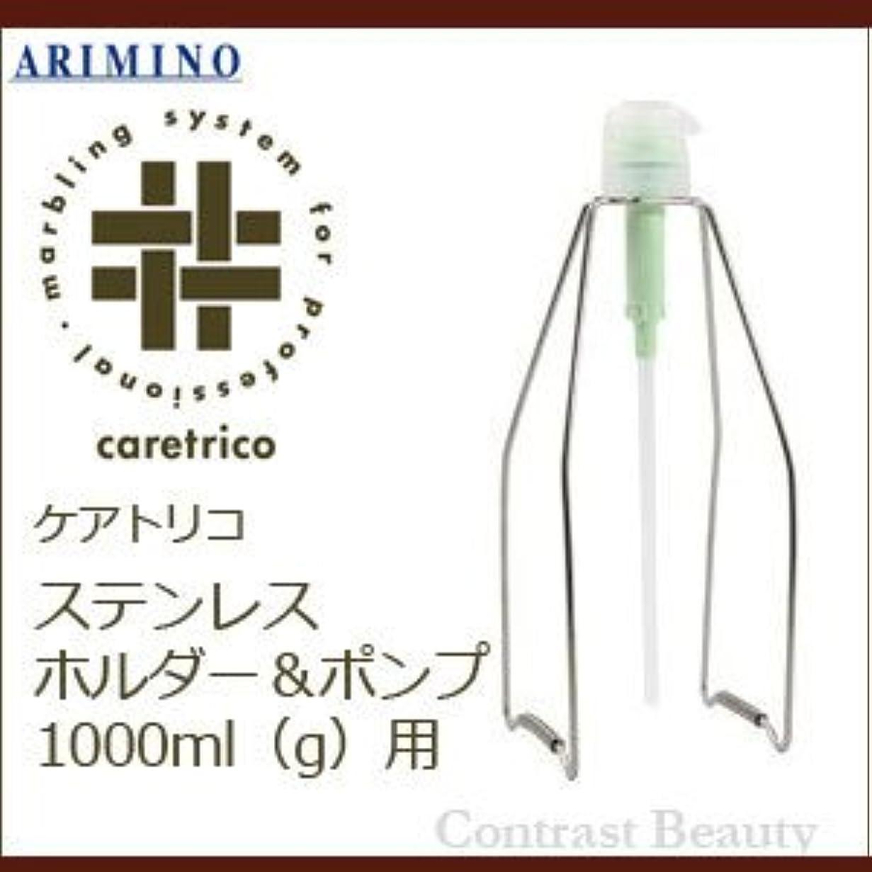 信者役に立たないアルバニーアリミノ ケアトリコ 1000ml(g)用 ステンレス ホルダー&ポンプ