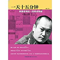One day fifteen minutes - He Jie teacher read the first line map(Chinese Edition)