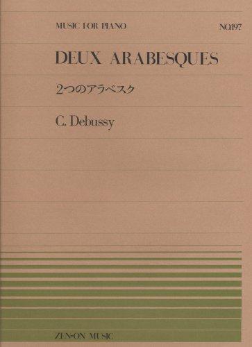 ピアノピースー197 2つのアラベスク/ドビュッシー (全音ピアノピース)
