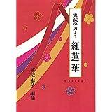 箏・琴楽譜 「鬼滅の刃より 紅蓮華」渡辺泰子編曲 箏2・十七絃の三重奏