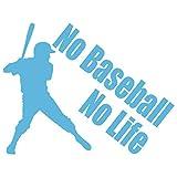 カッティングステッカー No Baseball No Life (野球)・3 約150mmX約195mm アイスブルー 空色