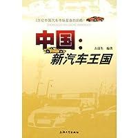 China: New car Kingdom