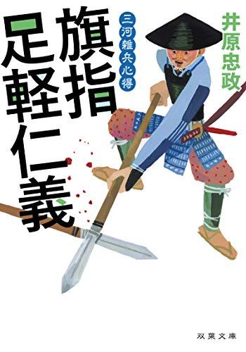 三河雑兵心得-旗指足軽仁義 (双葉文庫)