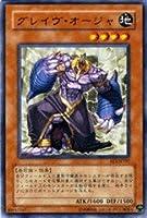 【遊戯王シングルカード】 《エキスパート・エディション3》 グレイヴ・オージャ レア ee3-jp197