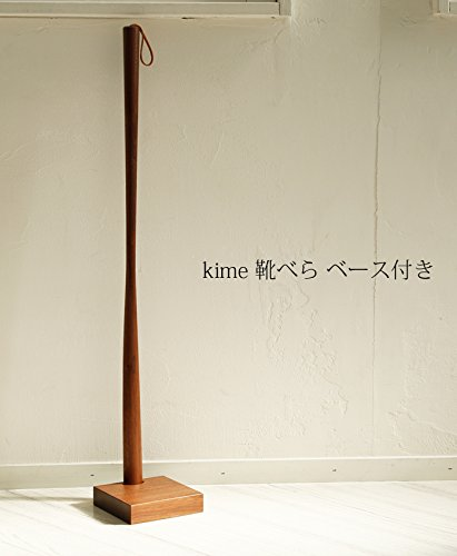 靴べら ロング 木製 kime靴べらベース付き メープル(クリーム)