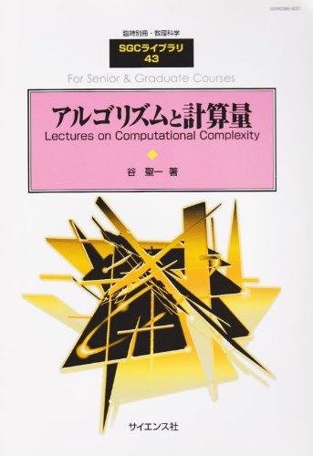 臨時別冊数理科学 SGCライブラリ 43 「アルゴリズムと計算量」Lectures on Computational Complexity 2005年 11月号