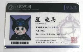 Danganronpa V3 Student Card Ryoma Hoshi Academy for Gifted Prisoner Namja F/S