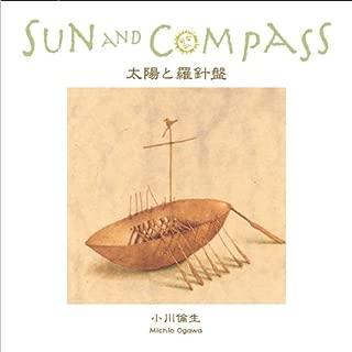 太陽と羅針盤