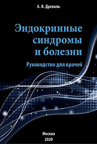 Эндокринные синдромы и болезни. Руководство для врачей. (Russian Edition)