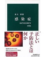 感染症 増補版-広がり方と防ぎ方 (中公新書 1877)