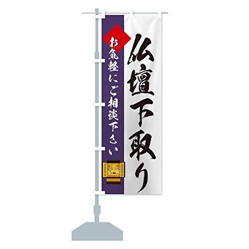 仏壇下取り のぼり旗 サイズ選べます(ハーフ30x90cm 左チチ)