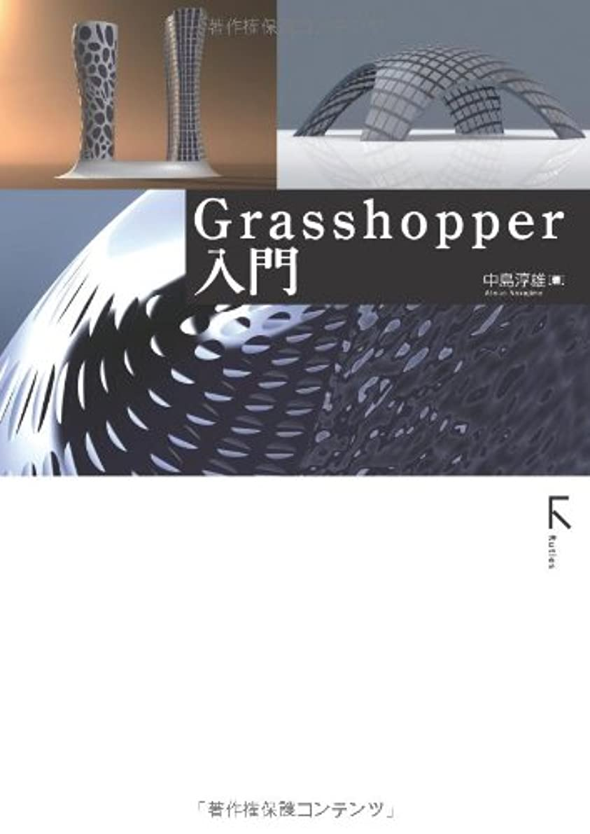 番目どこでもパシフィックGrasshopper入門