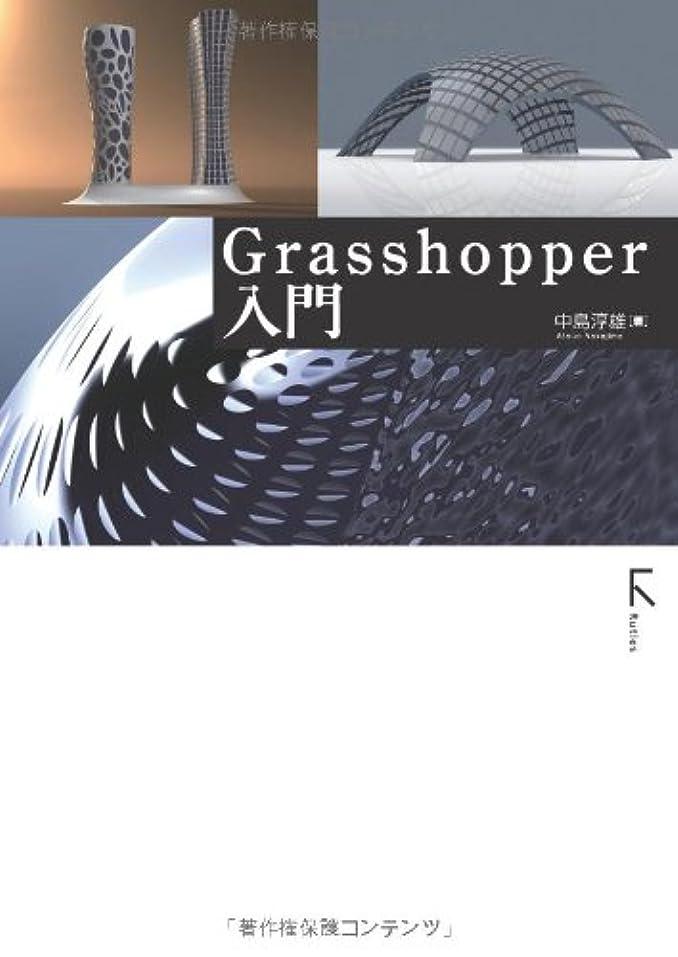 優先権警告一致Grasshopper入門