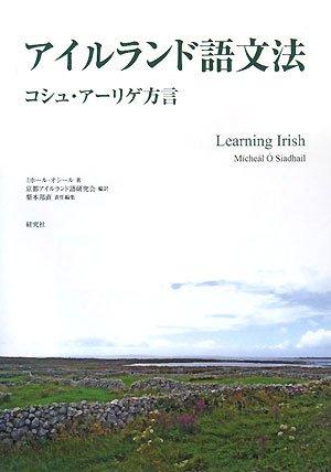 アイルランド語文法 コシュ・アーリゲ方言 Learning Irish