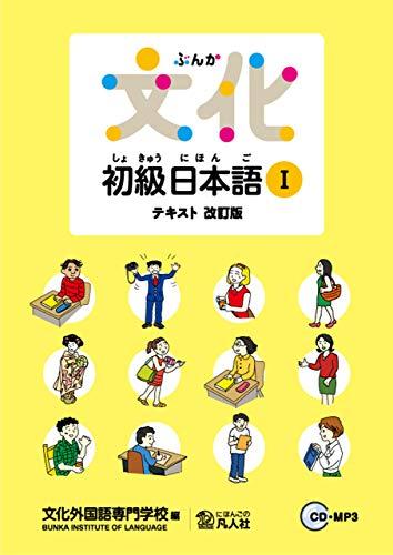 文化初級日本語I テキスト 改訂版