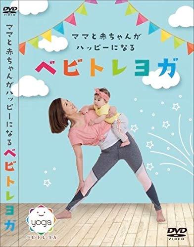 ママと赤ちゃんがハッピーになるベビトレヨガ [DVD]