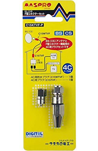 マスプロ電工 マスプロ 4C用コネクター C15KTVF-P