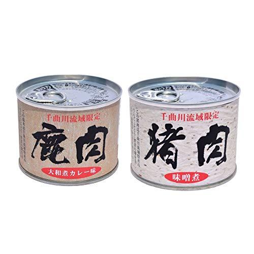 千曲川流域限定 猪肉味噌煮 鹿肉大和煮カレー味 セット 各220g