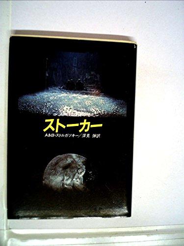 ストーカー (1983年) (ハヤカワ文庫―SF)
