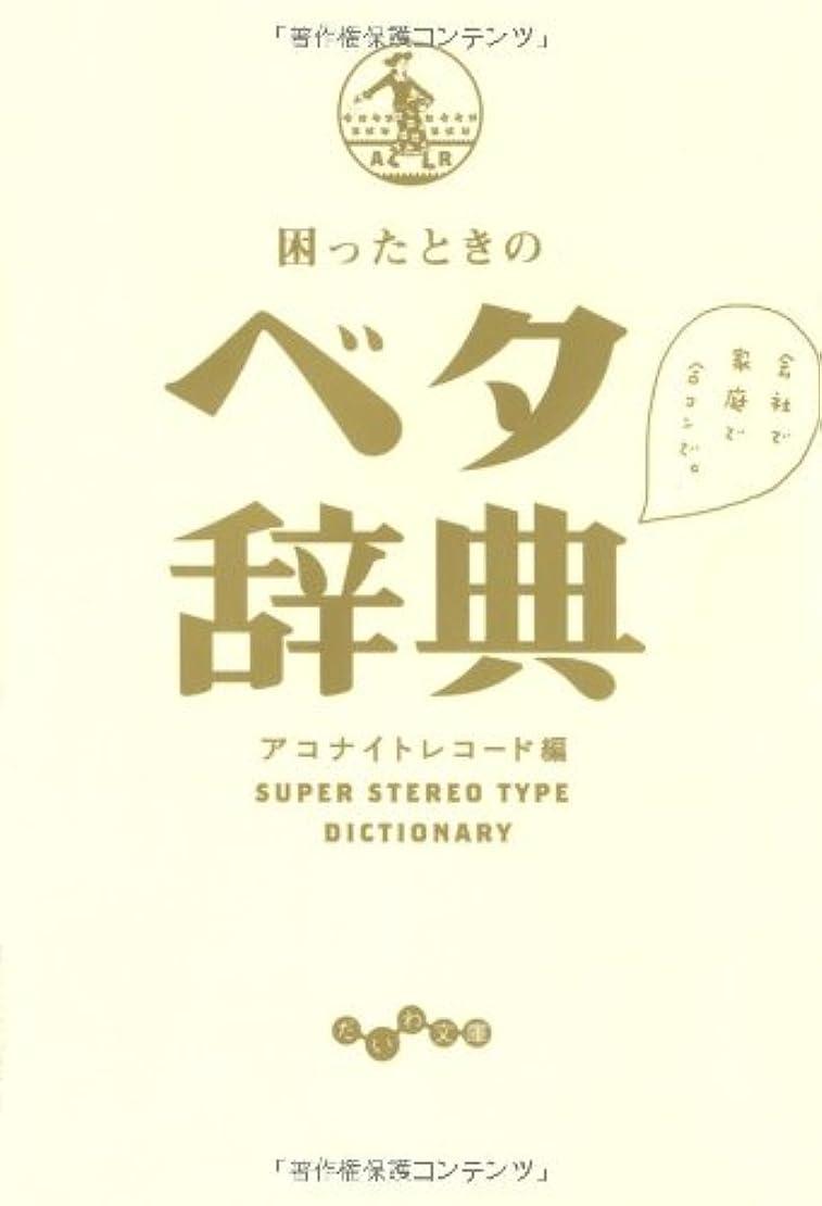トランペット切る節約する困ったときのベタ辞典 (だいわ文庫)