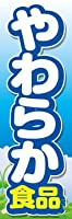 のぼり旗スタジオ のぼり旗 やわらか食品002 大サイズH2700mm×W900mm