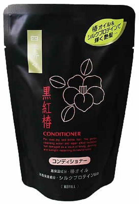 白菜呼び出す引き金四季折々 黒紅椿コンディショナー 400ml