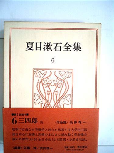 夏目漱石全集〈6〉 (1973年)