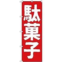 【ポリエステル製】のぼり 駄菓子 AKB-185【宅配便】 のぼり 看板 ポスター タペストリー 集客 [並行輸入品]